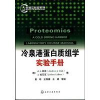 生物实验室系列--冷泉港蛋白质组学实验手册