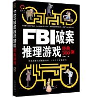 FBI破案推理游戏经典300例