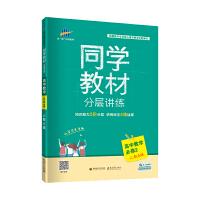曲一线 同学教材分层讲练 高中数学 必修2 人教A版 2020版 五三