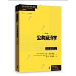 公共经济学(第二版)(当代经济学系列丛书.当代经济学教学参考书系)