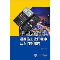 【正版直发】卡西欧fx-5800P计算器道路施工放样程序从入门到精通 王中伟 9787562344568 华南理工大学