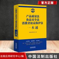 产品质量法 食品安全法 消费者权益保护法一本通 中国法制出版社