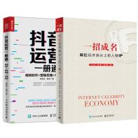 【全2册】一招成名:网红经济浪尖上的人物IP+抖音运营一册通 视频创作 营销攻略 引流变现 互联网I