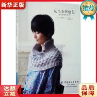 从毛衣到包包,密实的钩织设计 [日]今村曜子,Hoshi Misuki 中国纺织出版社 9787518036042 新