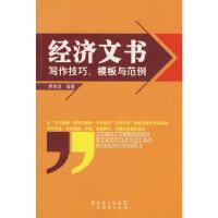 【二手旧书9成新】 经济文书写作技巧、模板与范例