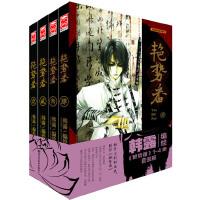 艳势番1-4(套装共4册)