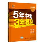 曲一线 中考英语 5年中考3年模拟 学生用书 2021中考总复习专项突破(全国版)五三