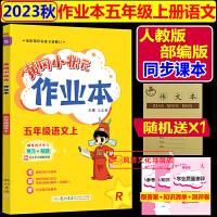 2019秋黄冈小状元五年级上册语文作业本人教版部编版