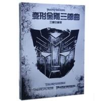 正版电影dvd碟片变形金刚三部曲1-3三碟珍藏版3DVD9