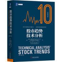 【二手旧书9成新】股市趋势技术分析-[美] 罗伯特D.爱德华兹, 约翰・迈吉,W. H. C.巴塞蒂-97871115