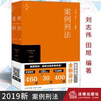 案例刑法 法律出版社