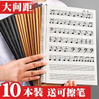钢琴四六五线谱本子儿童宽距吉他乐谱音乐学院练习初学者专业小学生大间距音符专用尤克里里琴谱本