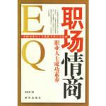 职场情商:职业人士成功素养吴成林9787501176298新华出版社