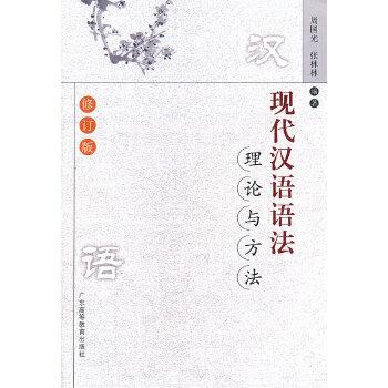 现代汉语语法理论与方法(修订版)