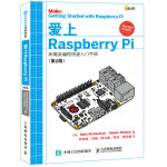 爱上Raspberry Pi 第2版 树莓派编程快速入门手册