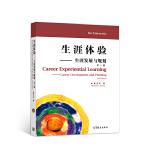 生涯体验--生涯发展与规划(第3版)