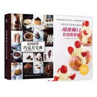 正版现货 法国蓝带巧克力宝典+熊谷裕子的甜点教室:绵密顺口奶油霜蛋糕 法国蓝带甜点制作教程书籍 巧克力甜点糕点蛋糕制作