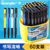【一盒包邮】得力36支装得力圆珠笔办公文具用品6546原珠笔蓝色油笔按动圆珠笔批发