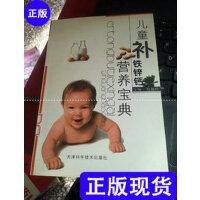 【二手�f��9成新】�和��a�F�\�}�I�B��典 /�⒑A� 天津科�W技�g出版社9787530835975