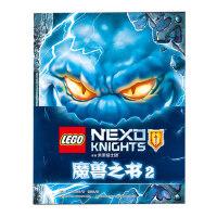 未来骑士团魔兽之书2 乐高LEGO 精装中文版 6-9-12岁儿童益智游戏书籍儿童思维专注力训练创造力开发我的世界动漫图