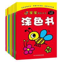宝宝涂色书 全套8册2-3-4-6岁儿童涂色书注音绘本故事书 思维训练专注力训练图画书 潜能开发益智游戏书看图讲故事早