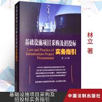 正版现货 2019年新版基础设施项目采购及招投标实务指引 林立著 9787521602029 中国法制出版社