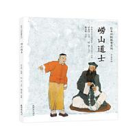 【包邮】绘本中国故事系列-崂山道士 杜大恺 纪华文 连环画出版社 9787505635753