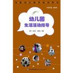 幼儿园生活活动指导(全国幼儿教师培训用书)