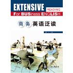 商务英语泛读
