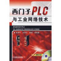 【正版二手书旧书8成新】西门子PLC与工业网络技术 吉顺平 机械工业出版社 9787111233558