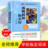 汤姆叔叔的小屋 老师推荐斯托夫人著世界名著6-12岁小学生课外阅读书籍儿童文学故事书四五六年级儿童读物