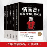 【正版】 全5册 别输在不会表达上+ 说话的艺术+精准表达+说话心理学+情商高就是懂得好好说话 口才好好说话技巧的书