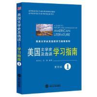 【正版二手书旧书9成新左右】美国文学史及选读学习指南19787307133716