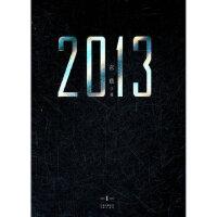 【新书店正品包邮】2013(I)(玄色著) 玄色 长江出版社 9787549206506