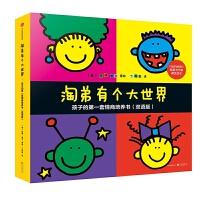 正版全新 淘弟有个大世界:孩子的套情商培养书(双语版)(套装全8册)