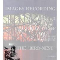 鸟巢成长的影像9787561831038天津大学出版社何慷民 著