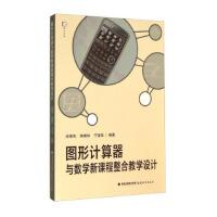 梦山书系 图形计算器与数学新课程整合教学设计 涂荣豹,陶维林,宁连华 9787533464486 福建教育出版社书源图书