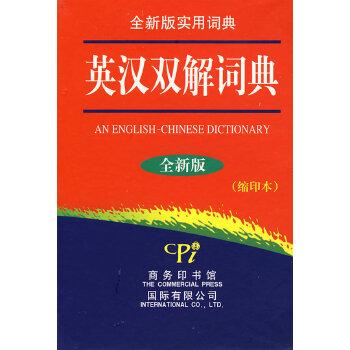 全新版实用词典-英汉双解词典(缩印本)