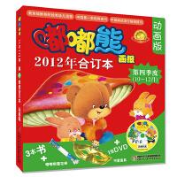 嘟嘟熊画报第四季度(10-12月)动画版