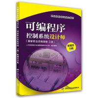 可编程序控制系统设计师(国家职业资格四级 三级)(欧姆龙分册)