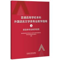 普通高等学校本科外国语言文学类专业教学指南(上)-英语类专业教学指南