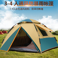帐篷户外3-4人全自动二室一厅双层加厚防雨晒2人家庭野外露营