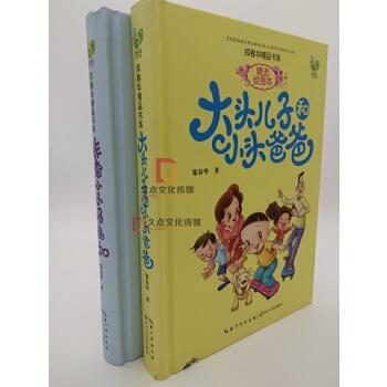 郑春华精品书系(共两册):大头儿子和小头爸爸+非常小子马鸣加