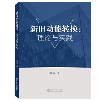 【正版直发】新旧动能转换:理论与实践 杨威 9787307207042 武汉大学出版社