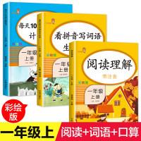 全3册阅读理解/看拼音写词语生字注音/每天100道口算题卡计时测评一年级上 语文阅读理解训练专项训练口算速算题每日一练