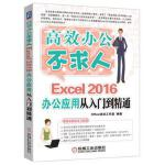 Excel 2016办公应用从入门到精通 Office培训工作室 机械工业出版社 9787111538707