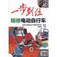 【正版新书直发】一步到位精修电动自行车刘遂俊9787111529798机械工业出版社