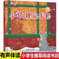 正版精装小狐狸买手套打动孩子心灵的世界经典绘故事书二三年级必读3-6-岁有声伴读睡前故事儿童文学图画书-12岁少儿图书