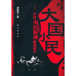 大国小民―中国市民精神解剖报告
