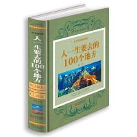 人一生要去的100 个地方 彩图精装正版 人一生要去的100个地方旅游指南攻略书籍 一次说走就走的旅行